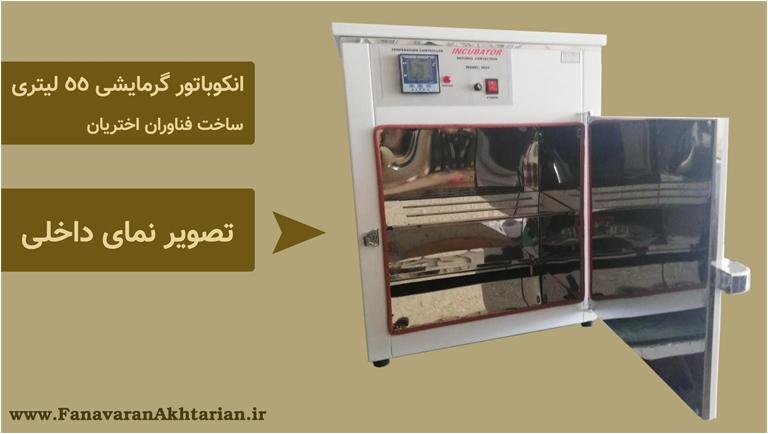 انکوباتور آزمایشگاهی گرمایشی ساخت فناوران اختریان