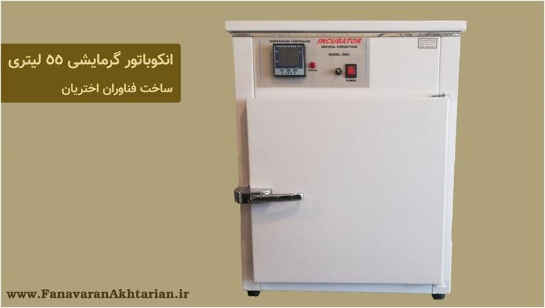 انکوباتور آزمایشگاهی به همراه سیستم گرمایشی ساخت فناوران اختریان