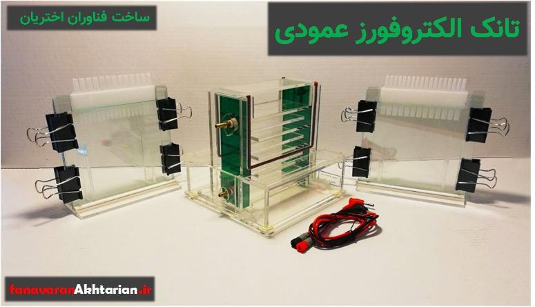 تانک الکتروفورز ایرانی عمودی ساخت فناوران اختریان